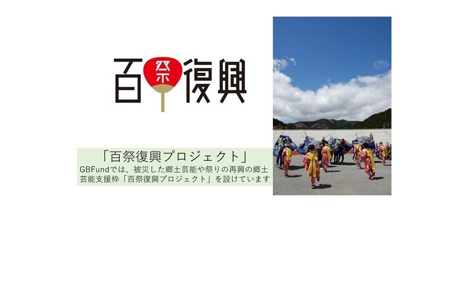 芸術・文化支援サイト かるふぁん! | 百祭復興プロジェクト