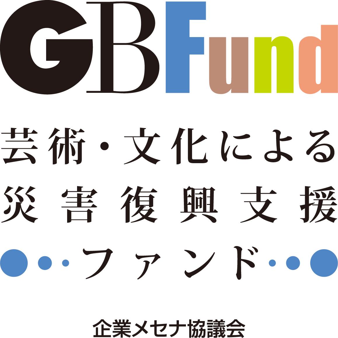 GBFund 「新型コロナウイルス感染拡大による芸術文化活動の継続・発展への支援」 活動募集を終了しました。
