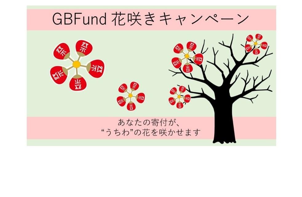芸術・文化支援サイト かるふぁん! | 花咲キャンペーン