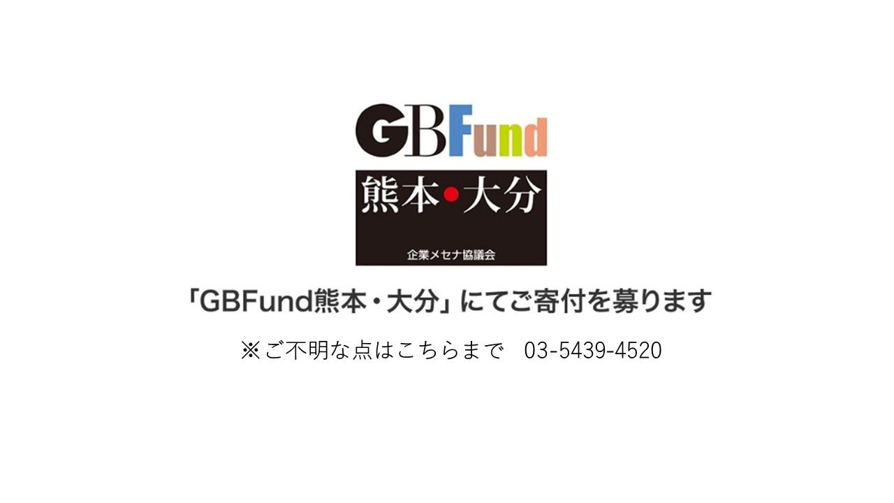 芸術・文化支援サイト かるふぁん! | GBFund熊本・大分