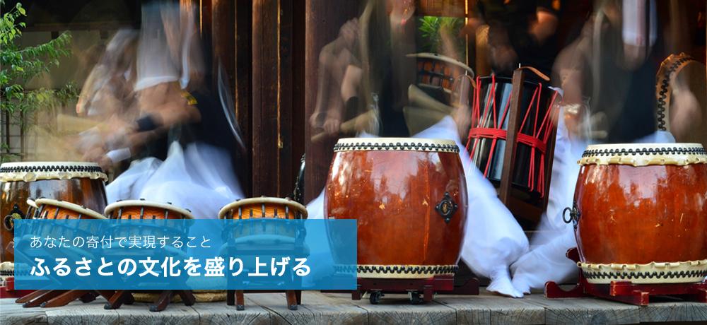 芸術・文化支援サイト かるふぁん! | ふるさとの文化を盛り上げる