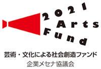 2021 芸術・文化による社会創造ファンド(2021 Arts Fund)