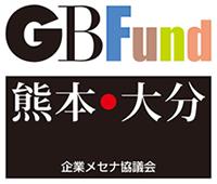 「GBFund熊本・大分」へのご寄付